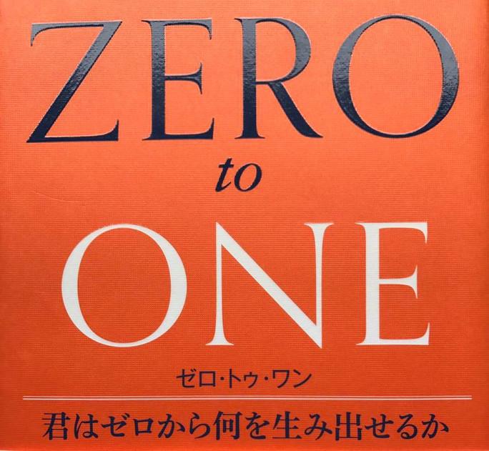 ZERO to ONE ゼロ・トゥ・ワン