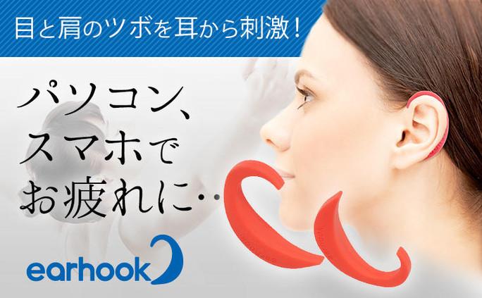 ネットプライスさんでEARHOOKの販売が始まりました!