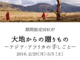 2/29~3/5 期間限定SHOP&体験イベント! を開催@京橋