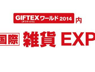 国際雑貨EXPOに出展します