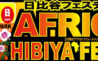 アフリカ日比谷フェスティバルに出店します