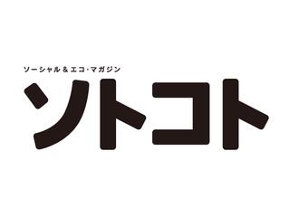 11/5発売『ソトコト』(12月号)に掲載予定です