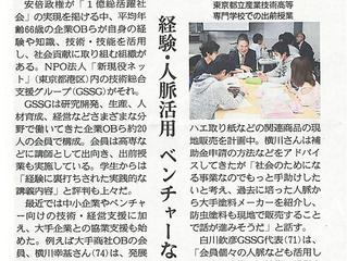 産経新聞で活動に触れて頂きました