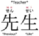 sensei-kanji.png