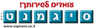 לוגו סיגמנט חדש.png