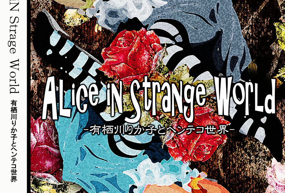 ALICE  IN STRANGE WORLD-有栖川りか子とヘンテコ世界-DVD