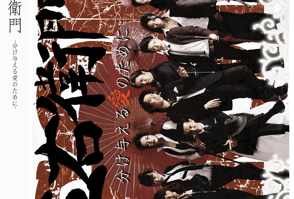 GOEMON-分け与える愛の為に-DVD