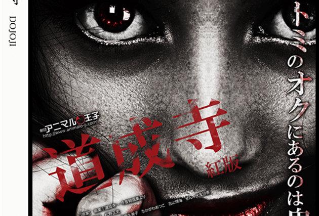 DOJOJI-道成寺- 紅版・黒版DVD