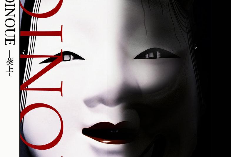 AOINOUE-葵上-DVD