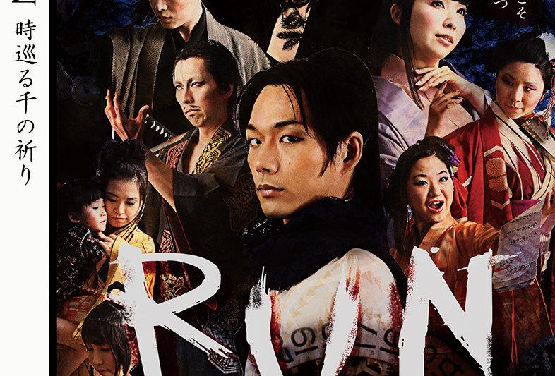 RUN-時巡る千の祈り-(通常版)DVD