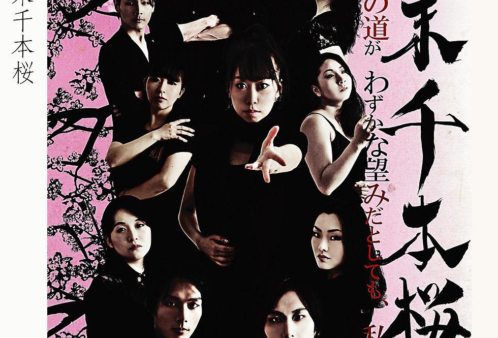 幕末千本桜DVD