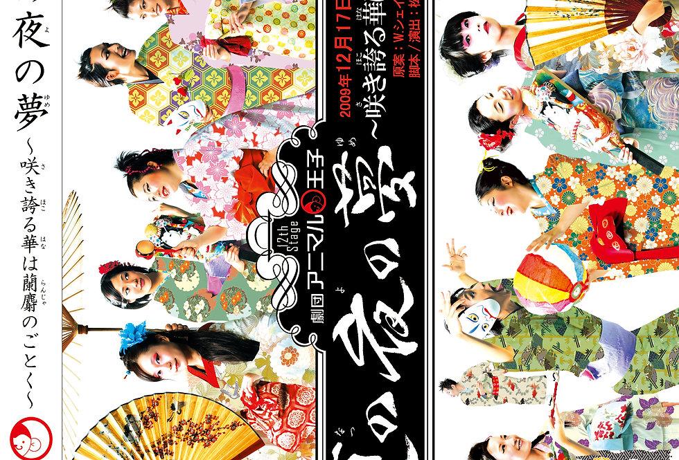 閃華夏の夜の夢DVD