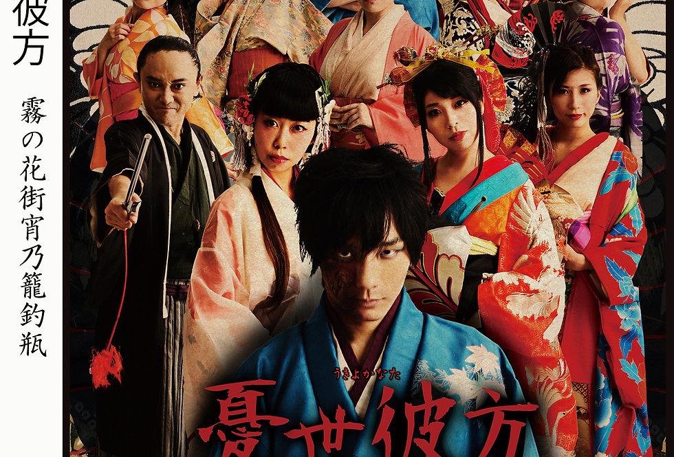 憂世彼方-霧の花街宵乃籠釣瓶(通常版)DVD
