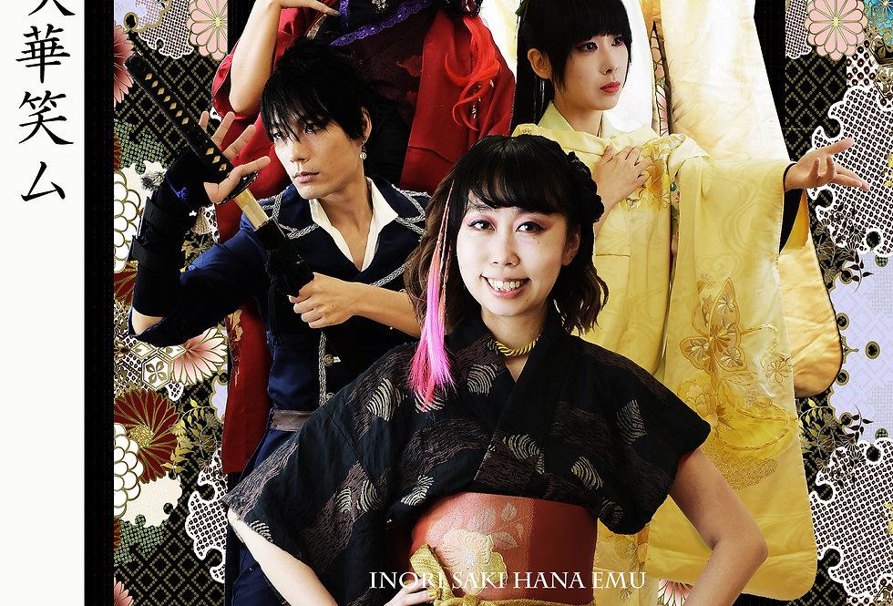 祈咲華笑ム(通常版)DVD
