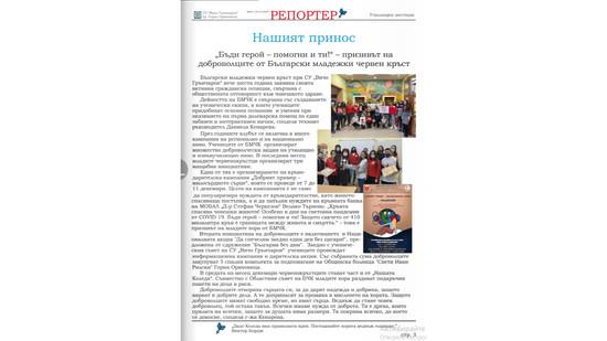 """Първият брой на училищния вестник """"Репортер"""" към СУ """"Вичо Грънчаров"""" със статия за БМЧК"""