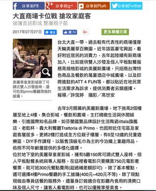 蘋果日報:大直商場卡位戰 搶攻家庭客
