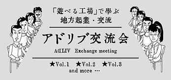 交流会ロゴ.png