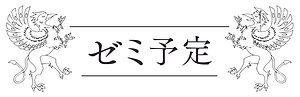 ゼミ予定ロゴ.jpg