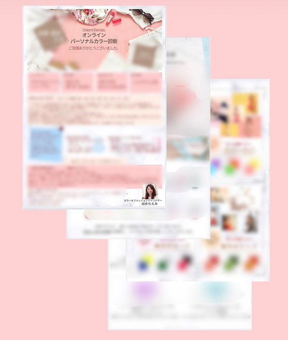 on-line_personalcolor_documents