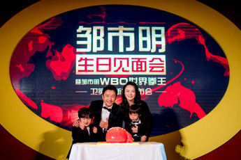 Shiming Zou fans meeting and WBO conference