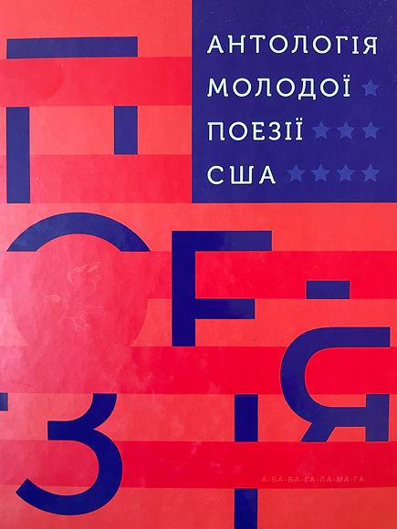 anthology USA.jpg