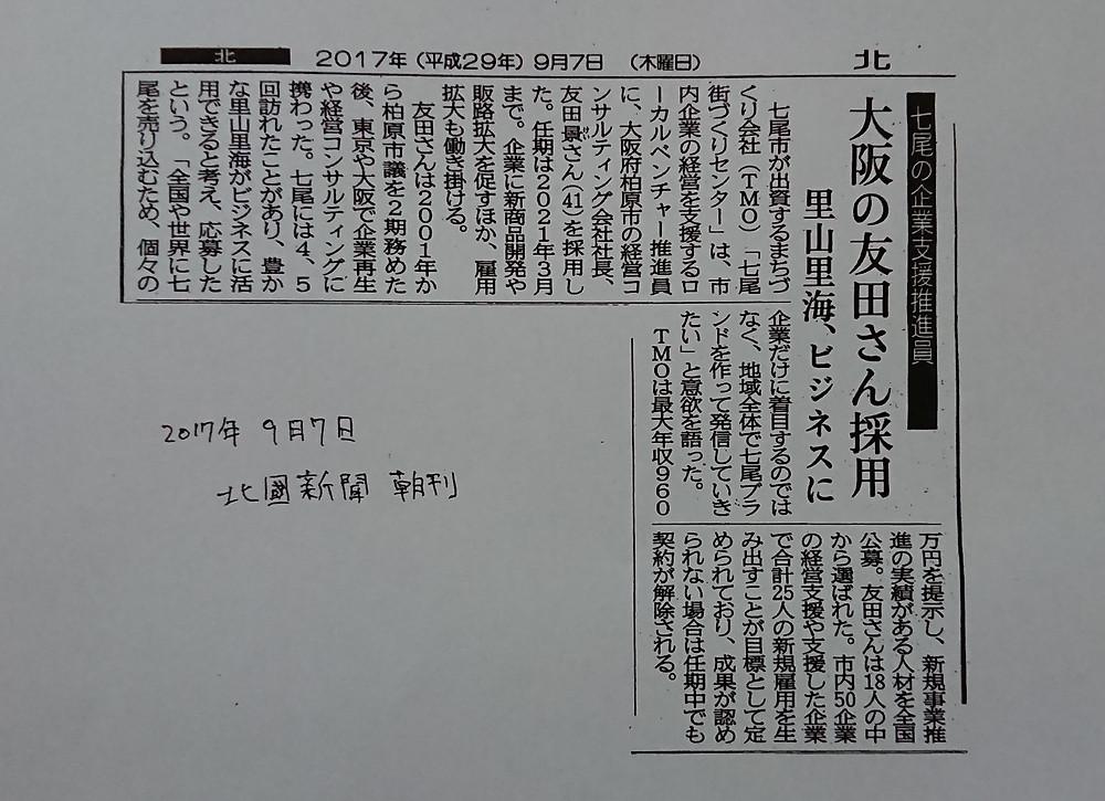 七尾市ローカルベンチャー推進員