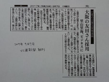 七尾市ローカルベンチャー・アテンダントに採用!