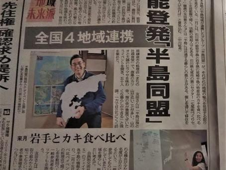 「半島同盟」北陸中日新聞に掲載!