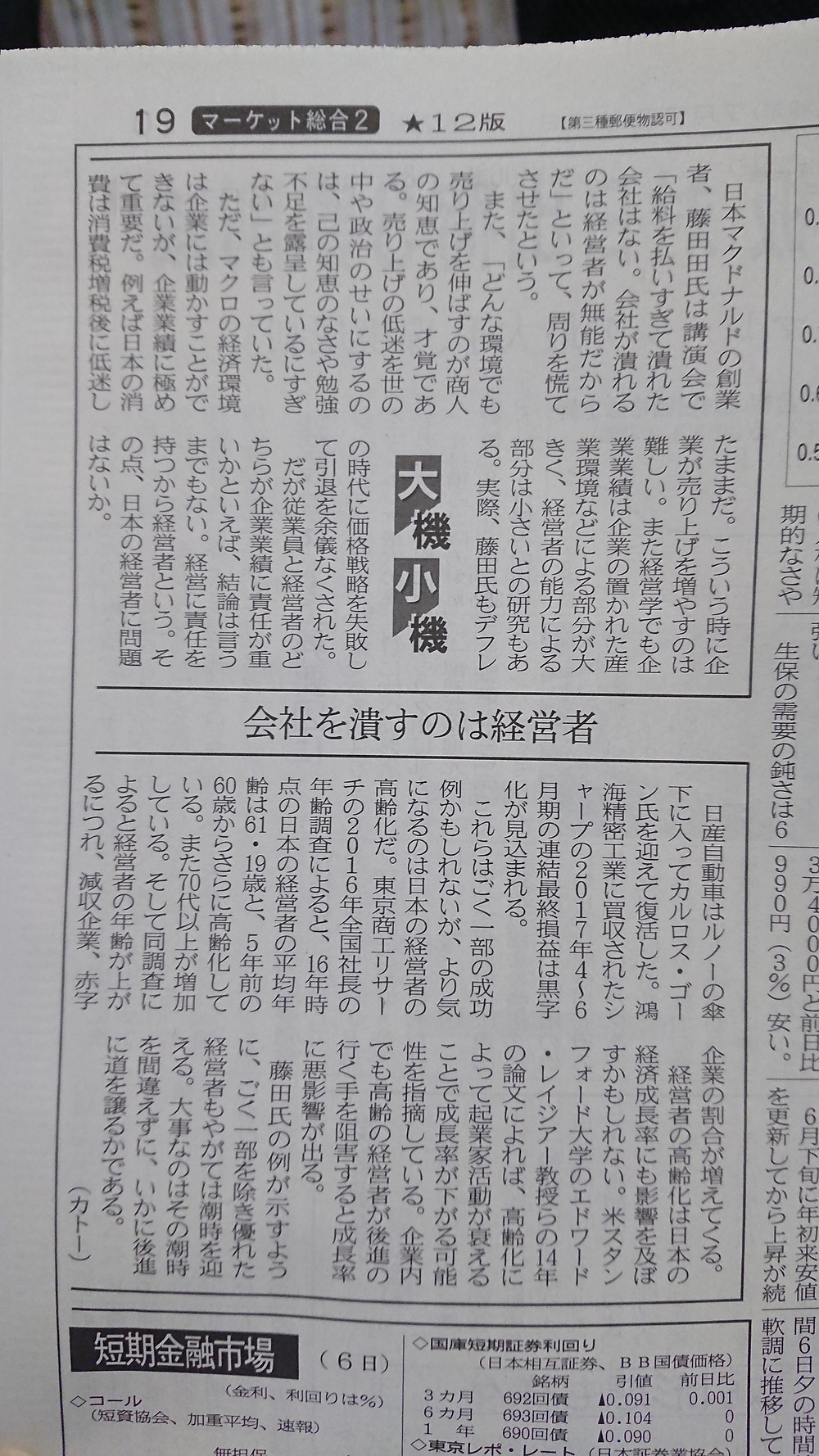 平成29年7月7日 日経新聞 朝刊