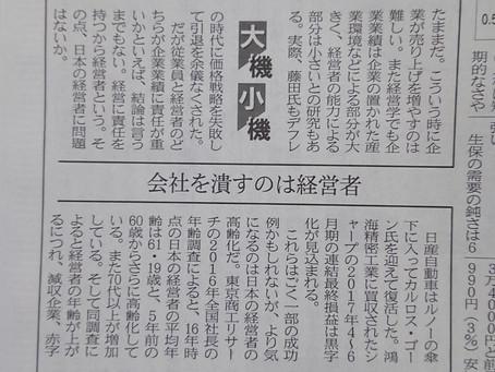【気になるニュース】経営者の高齢化問題