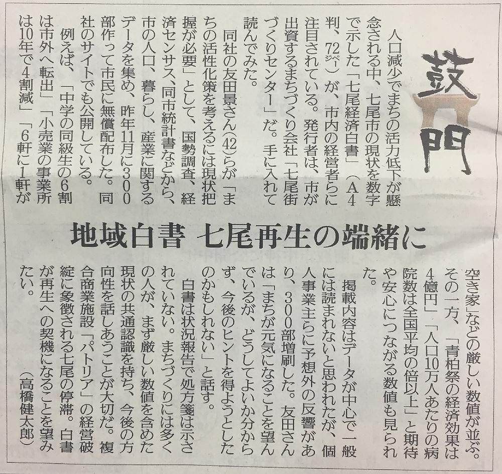 読売新聞 掲載記事
