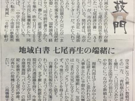 読売新聞(石川面)に掲載!