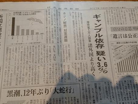 【気になるニュース】ギャンブル依存症