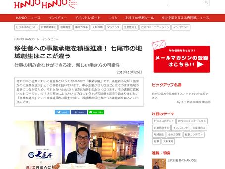 「HANJO HANJO」にインタビューが掲載!