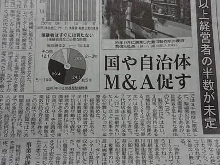 【気になるニュース】大廃業時代