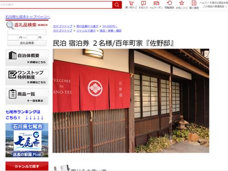 百年町家『佐野邸』が、七尾市のふるさと納税に登場!