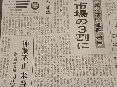 【気になるニュース】ESG投資