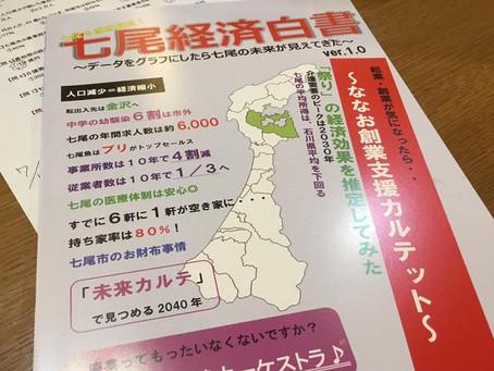 「七尾経済白書」が完成しました!