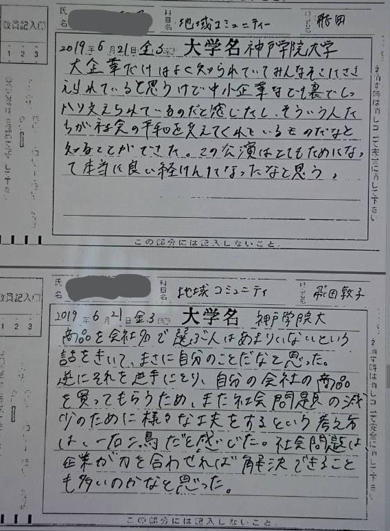 Inked神戸学院大学_コメント2_LI
