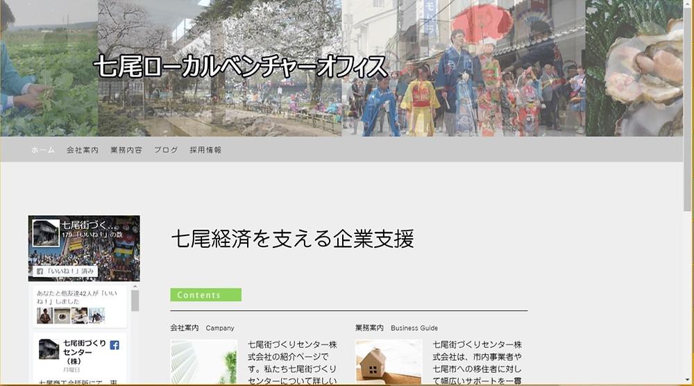 七尾街づくりセンターのWEBサイト