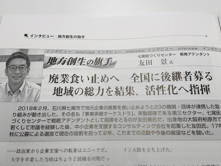 日経グローカルに掲載されました!
