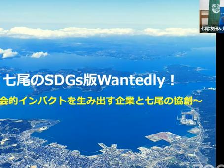 【レポ】ローカルベンチャーサミット2020 七尾のSDGs版Wantedly!~社会的インパクトを生み出す企業と七尾の協創~