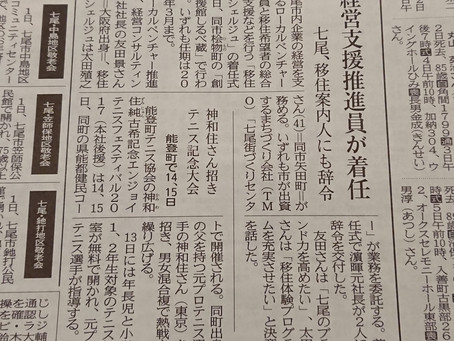 マスコミ掲載(北陸中日・北國)
