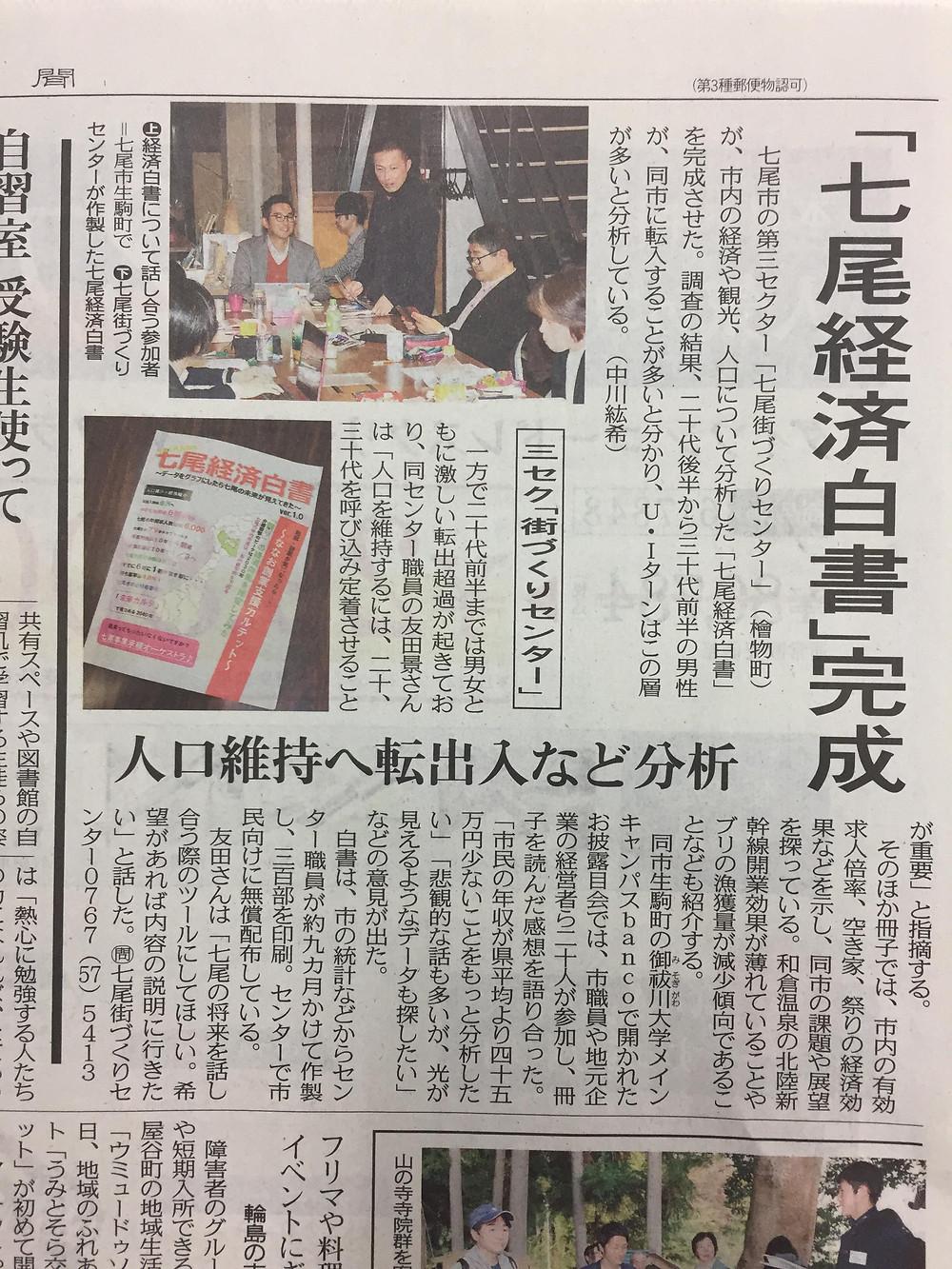 七尾経済白書_中日新聞掲載181202