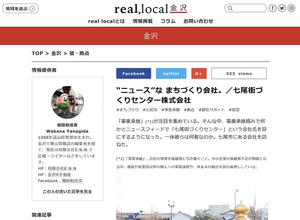 「Real Local 金沢」の掲載ページ