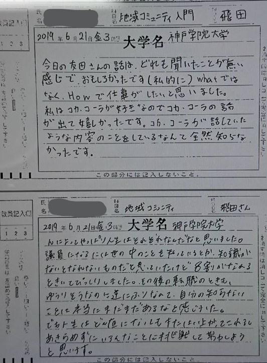 Inked神戸学院大学_コメント3_LI