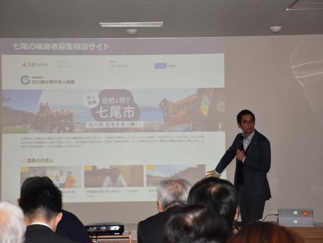 羽咋郡市商工会連合会にて、講演させて頂きました!