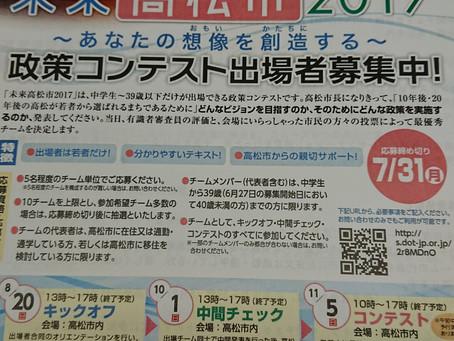 「未来高松市」政策コンテスト