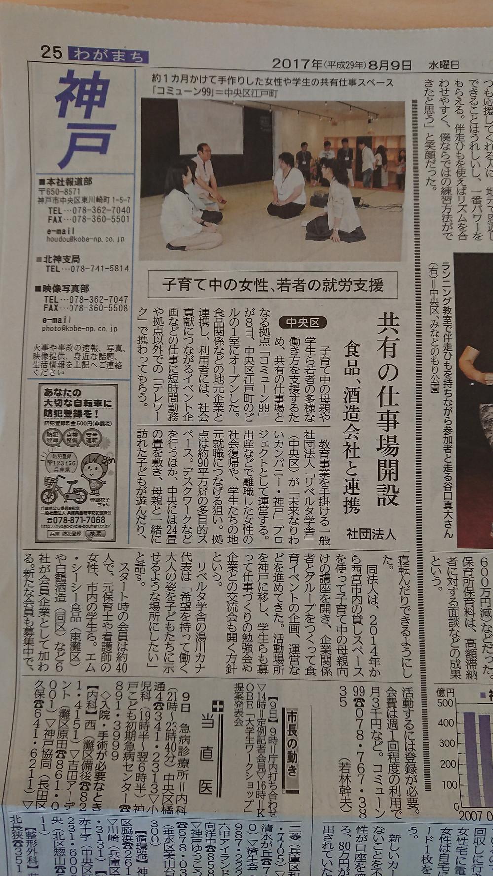 2017年8月9日神戸新聞25面