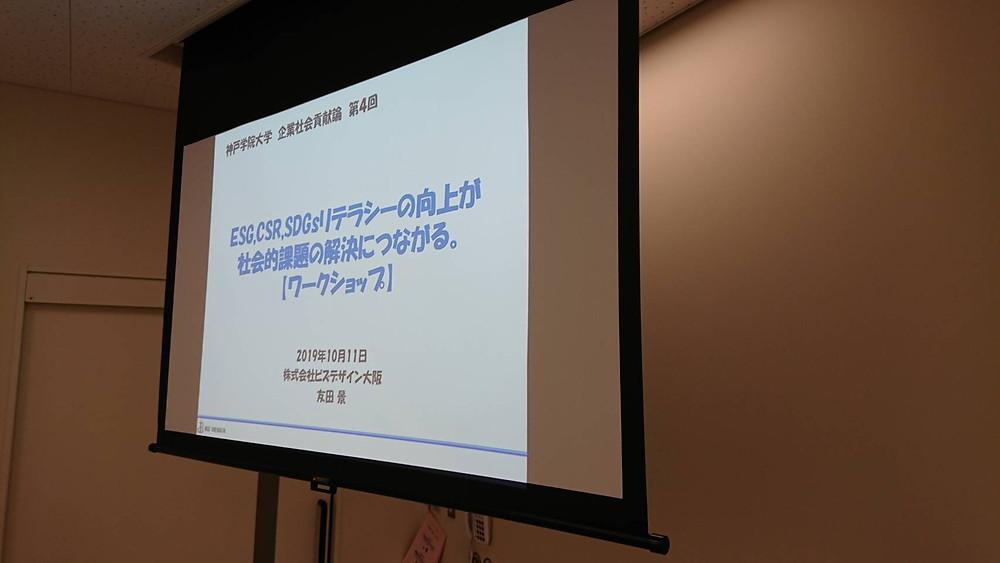 授業の投影スライド
